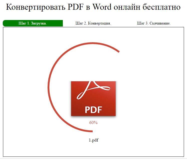 Загрузка PDF файла в конвертер